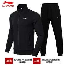 Li-Ning Order Sale Bộ Nỉ Nam Lining Chính Hãng Giá Tốt