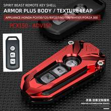Spirit Beast Suitable For Pcx150 Adv150 Rx125 Forza 300 Remote Control Shell Modification Rx125 Fi Anti-Theft Key Protective Cover Ns110R Remote Control Cover