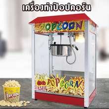 JTL ตู้ทำป๊อปคอร์น เครื่องทำป๊อปคอร์น เครื่องทำข้าวโพดคั่ว ตู้ป็อบคอร์น 8ออนซ์ ตู้ป๊อปคอร์น ตู้ป็อปคอร์น popcorn maker popcorn machine