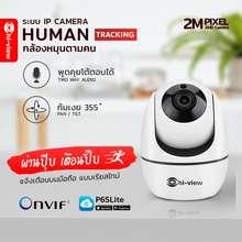 """Hi-view """" HP-ROBOT20-4 กล้องวงจรปิดไร้สาย Wifi AI Tracking Camera """"""""กล้องหมุนติดตามคน"""""""""""""""