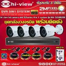 Hi-view ชุดกล้องวงจรปิด 4จุด รุ่น HA-524B20E + DVR รุ่น HA98504-V1 + ADAPTER12V + HDD2TB + สายcctvสำเร็จ 20เมตร x4 ครบชุดพร้อมติดตั้ง Storetex Watch (EU:45)