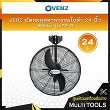 Venz 🔥🔥ถูกที่สุด🔥🔥 พัดลมอุตสาหกรรมใบดำ 24 นิ้ว ติดผนัง FB60 (พัดลม+มอเตอร์)