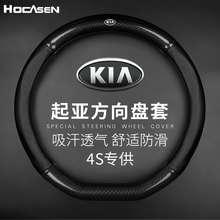 Kia No Smell Thin All Model Carbon Fiber Car Steering Wheel Cover Manibela Fit Picanto Rio Stinger