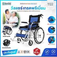 Synergy วิวแชร์พับได้ รถเข็นผู้ใหญ่ วีลแชร์ แบบพกพา น้ำหนักเบา รุ่น นีโอบลู 2 โครงสร้างอัลลอยไม่เป็นสนิม รถเข็นพับคนแก่ wheel chair พับได้