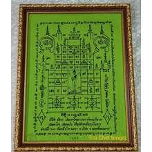 amulet ผ้ายันต์สีเขียว ไอ้ไข่เด็กวัดเจดีย์ รุ่นสรงน้ำ ปี 2563 วัดเจดีย์ อ.สิชล จ.นครศรีธรรมราช 8 x 11 นิ้ว พร้อมกรอบ