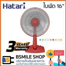 Hatari Hatari พัดลมตั้งโต๊ะ 16 นิ้ว Ht-T16M5