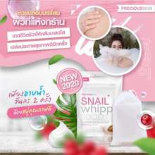 SNAIL WHITE Snail Whipp Soap By Precious Skin X 10 Body Whitening Soap