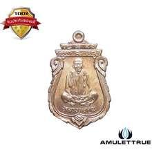 Amulettrue เหรียญเสมาโภคทรัพย์ รุ่นคุณพระเทพประทานพร เนื้อนวะโลหะ หลวงพ่อคูณ วัดบ้านไร่ ปี 2536
