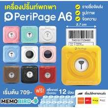 PeriPage(เพอริเพจ) Peripage + Paperang เครื่องปริ้นพกพา เครื่องปริ้นไร้หมึก Peripage A6 แถมฟรี! สติ๊กเกอร์ 6 ม้วน
