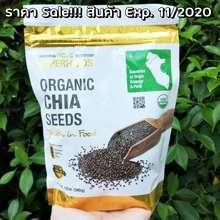 California Gold Nutrition เมล็ดเชียออร์แกนิค Superfoods, Organic Chia Seeds 340 G (®) มีไฟเบอร์สูง ช่วยให้อิ่มนาน