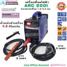 JW NIKATEC ARC 200I IGBT Inverter ตู้เชื่อมไฟฟ้า พลังแรง น้ำหนักเบา ทำงาน บนที่สูงสดวกสบาย เชื่่อมลวดเชื่อม 1.6-3.2 mm. รับประกัน 1 ปี