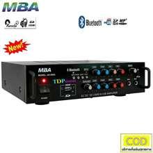 MBA แอมป์ขยาย เครื่องขยายเสียง AC/DC Digital Karaoke Audio Amplifier รุ่น AV-268A D12