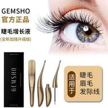 Gemsho *现货免邮* 新包装 增长眼睫毛液100% Authentic Eyelash & Eyebrow Enhancing Serum
