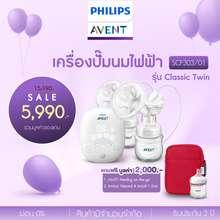 Philips Avent ลด20% ของแท้ศูนย์ไทย (ผ่อน 0% สูงสุด 10 เดือน) (ฟิลลิป เอเว้นท์) เครื่องปั๊มนมไฟฟ้าแบบปั๊มคู่ ประกันศูนย์ไทย 2 ปี