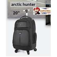 """Arctic Hunter """"กระเป๋าเป้ล้อลาก 20"""""""" 4ล้อ กระเป๋าเดินทางล้อลาก 4ล้อ กระเป๋าล้อลากพร้อมส่ง"""""""