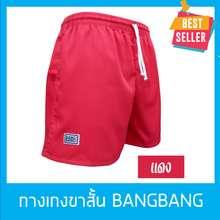 BANG BANG กางเกงแบงแบง BANGBANG กางเกงขาสั้น กางเกงลำลอง ขาสั้น กางเกง กางเกงกีฬา กางเกงผู้ชาย กางเกงผู้หญิง แบงแบง เนื้อผ้าโทเรหนา ใส่สบาย สีแดง