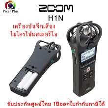 Zoom H1n Handy Recorder เครื่องบันทึกเสียง ประกันศูนย์ 1 ปี ออกใบกำกับภาษีได้