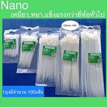 Nano เคเบิ้ลไทร์ สายรัด👉สีขาว (ขนาด 4681012นิ้ว)1ถุงมี 100เส้น ราคาแต่ระขนาดไม่เท่ากันค่ะ (ขาว,10นิ้ว)