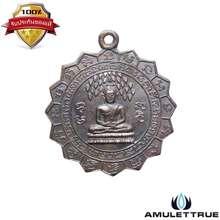 Amulettrue เหรียญกงจักรพิมพ์ปรกโพธิ์ วัดไผ่ล้อม จ.ระยอง หลวงปู่ทิม วัดละหารไร่ ปลุกเสก ปี2514