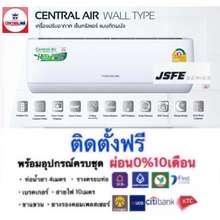 Central Air ติดตั้งฟรี‼️ แอร์เซ็นทรัล Central Air