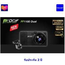 Proof กล้องติดรถยนต์ หน้า-หลัง car camera PF1100 Dual ติดรถบรรทุกได้สายยาว 8 เมตร รับประกัน2ปี