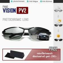 65SmartTools Pano Vision รุ่น Pv2 แว่นตากันแดด แว่นกันแดด Photochromic Lens เลนส์ปรับสีออโต้ตามความเข้มของแสง