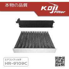 KOJI Filters KOJI Cabin Activated Carbon Filter HR-9109C for TOYOTA Avanza (2011-up) Rush (2018-up) 86 (2012-up) with Cabin Filter Cover