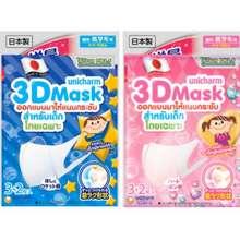 Unicharm Unicharm หน้ากากอนามัย รุ่น 3D Mask สำหรับเด็ก